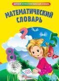 Марченко, Жубр - Математический словарь обложка книги