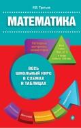 Ирина Третьяк - Математика обложка книги