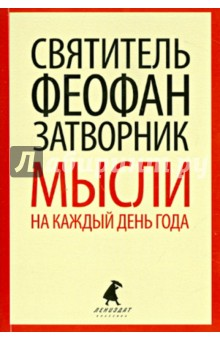 Купить Феофан Святитель: Мысли на каждый день года по церковным чтениям из Слова Божия ISBN: 978-5-4453-0820-1