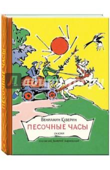 Песочные часы - Вениамин Каверин