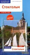 Кноллер, Новак: Стокгольм (с картой)