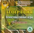 География. 68 класс.  Коммуникативные игры (CD)
