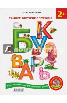 Букварь. Раннее обучение чтению + Английский букварь - Ткаченко, Тумановская, Матвеев