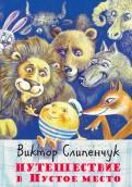 Виктор Слипенчук: Путешествие в Пустое место (+CD)