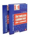 Полный курс английской грамматики для тех, кто говорит по-русски