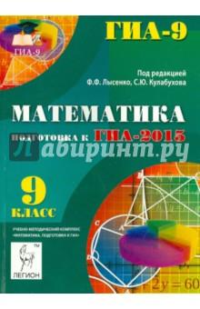 Математика. 9 класс. Подготовка к ГИА-2015. Учебо-методическое пособие