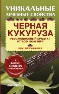 Ирина Филиппова: Черная кукуруза. Революционный продукт от всех болезней