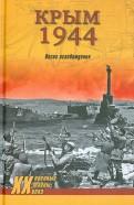 Сергей Ткаченко: Крым 1944. Весна освобождения