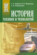Федюкин, Зайцев, Атрошенко - История техники и технологий. Учебник обложка книги