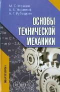 Мовнин, Израелит, Рубашкин - Основы технической механики. Учебник обложка книги
