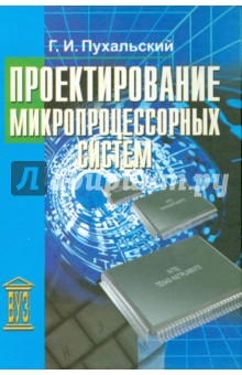 Проектирование микропроцессорных устройств. Учебное пособие для вузов - Геннадий Пухальский