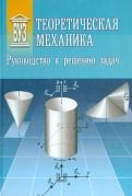 Арсеньев, Степаненков, Шаповалов - Теоретическая механика. Руководство к решению задач обложка книги