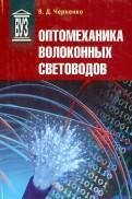 Владимир Черненко: Оптомеханика волоконных световодов. Учебное пособие