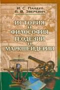 Пандул, Зверевич: Исторические и философские аспекты геодезии и маркшейдерии
