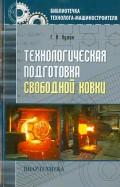 Георгий Кулик: Технологическая подготовка свободной ковки