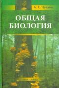 Александр Чуйкин: Общая биология. Пособие для поступающих