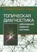 Скоромец, Скоромец, Скоромец: Топическая диагностика заболеваний нервной системы. Руководство для врачей