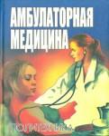 Амбулаторная медицина. Диагностика и лечение основных заболеваний