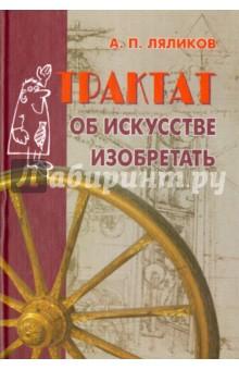 Трактат об искусстве изобретать - Аким Ляликов