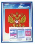 Комплект плакатов. Государственная символика РФ обложка книги