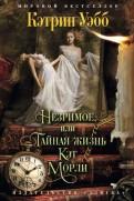 Кэтрин Уэбб - Незримое, или Тайная жизнь Кэт Морли обложка книги