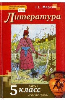 учебник литература 5 класс меркин