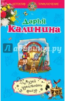 Купить Дарья Калинина: Музей идеальных фигур ISBN: 978-5-699-73045-2