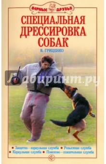 Специальная дрессировка собак. Защитно-караульная служба. Розыскная служба. Караульная служба