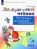 Елена Матвеева: Литературное чтение. 4 класс. Тетрадь для тренировки и самопроверки. ФГОС