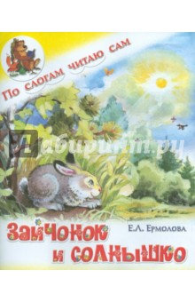 Зайчонок и солнышко - Елена Ермолова