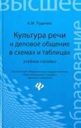 Андрей Руденко - Культура речи и деловое общение в схемах и таблицах. Учебное пособие обложка книги