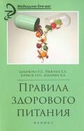 Дядикова, Рябкина, Бычков: Правила здорового питания