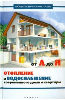 Отопление и водоснабжение современного дома и квартиры от А до Я - В. Котельников