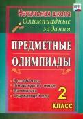 Анна Григоренко - Русский язык, математика, литературное чтение, окружающий мир. 2 класс. Предметные олимпиады. ФГОС обложка книги