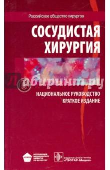 Сосудистая хирургия. Национальное руководство. Краткое издание - Андрияшкин, Азарян, Ахаладзе