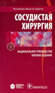 Андрияшкин, Азарян, Ахаладзе: Сосудистая хирургия. Национальное руководство. Краткое издание