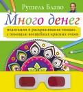 Рушель Блаво - Много денег. Медитации и раскрашивание мандал с помощью волшебных красных очков обложка книги