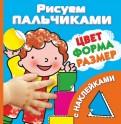 Валентина Дмитриева - Цвет, формы, размер обложка книги