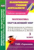 Лариса Кибирева: Математика. Окружающий мир. 3 класс. Рабочие программы по учебникам Н.Б.Истоминой. ФГОС