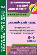 Оксана Сафронова: Английский язык. 59 классы. Рабочая программа курса