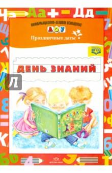 Купить Светлана Конкевич: День знаний. Праздничные даты ISBN: 9785906750266