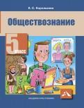 Евгения Королькова: Обществознание. 5 класс. Учебник. ФГОС