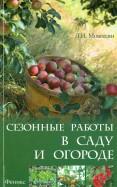 Любовь Мовсесян: Сезонные работы в саду и огороде