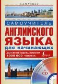 Сергей Матвеев: Самоучитель английского языка для начинающих (+CD)