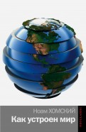 Ноам Хомский: Как устроен мир
