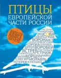 Василий Вишневский: Птицы европейской части России