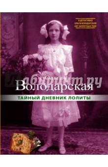 Купить Ольга Володарская: Тайный дневник Лолиты ISBN: 978-5-699-73854-0
