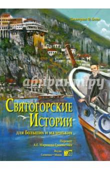 Святогорские истории для больших и маленьких - Димитриос Белос