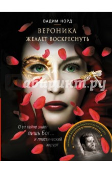 Вероника желает воскреснуть - Вадим Норд