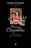 Екатерина Островская - Путешествие по ту сторону обложка книги